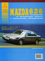 Mazda 626 (Мазда 626). Руководство по ремонту, инструкция по эксплуатации. Модели с 1987 по 1993 год выпуска, оборудованные бензиновыми и дизельными двигателями