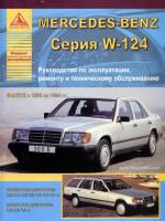 Mercedes 124 Е-class (Мерседес 124 Е-класс). Руководство по ремонту. Модели с 1985 по 1994 год выпуска, оборудованные бензиновыми и дизельными двигателями