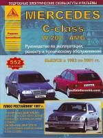 Mercedes-Benz C-Class (W202) (Мерседес Ц-класс). Руководство по ремонту, инструкция по эксплуатации. Модели с 1993 по 2001 год выпуска, оборудованные бензиновыми и дизельными двигателями
