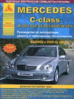 Mercedes-Benz C-Class W203 (Мерседес Ц-класс В203). Руководство по ремонту, инструкция по эксплуатации. Модели 2000-2008 годов выпуска, оборудованные бензиновыми и дизельными двигателями