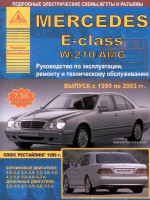 Mercedes-Benz E-Class W211 (Мерседес Е-класс 211). Руководство по ремонту, инструкция по эксплуатации. Модели выпускаемые с 1995 по 2003 год, оборудованные бензиновыми и дизельными двигателями.