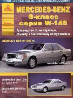 Mercedes S-class W140 (Мерседес С-класс В140). Руководство по ремонту, инструкция по эксплуатации. Модели с 1991 по 1999 год выпуска, оборудованные бензиновыми и дизельными двигателями