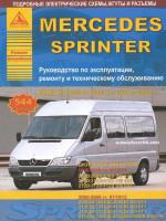 Mercedes Sprinter (Мерседес Спринтер). Руководство по ремонту, инструкция по эксплуатации. Модели 1995-2006 годов выпуска, оборудованные дизельными двигателями