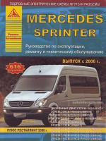Mercedes Sprinter (Мерседес Спринтер). Руководство по ремонту, инструкция по эксплуатации. Модели с 2006 года выпуска, оборудованные дизельными двигателями