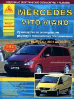 Mercedes Vito / Viano (Мерседес Вито / Виано). Руководство по ремонту, инструкция по эксплуатации. Модели 2003-2010 годов выпуска, оборудованные бензиновыми и дизельными двигателями.