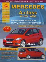 Mercedes A-class W-169 / AMG (Мерседес А-класс В-169 / АМГ). Руководство по ремонту, инструкция по эксплуатации. Модели с 2004 по 2012 год выпуска (+рестайлинг 2008г.), оборудованные бензиновыми и дизельными двигателями