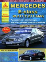 Mercedes-Benz E-Class W211 (Мерседес Е-класс 211). Руководство по ремонту, инструкция по эксплуатации. Модели выпускаемые с 2002 по 2009 год, оборудованные бензиновыми и дизельными двигателями.