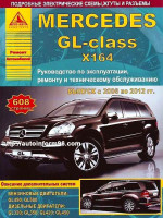 Mercedes GL X164 (Мерседес ГЛ Икс 164). Руководство по ремонту, инструкция по эксплуатации. Модели с 2006 по 2012 год, оборудованные бензиновыми и дизельными двигателями.