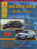 Mercedes-Benz GLK-Class (Мерседес-Бенц ГЛК-класс). Руководство по ремонту, инструкция по эксплуатации. Модели с 2008 года выпуска (рестайлинг 2012г.), оборудованные бензиновыми и дизельными двигателями
