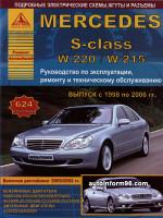 Mercedes-Benz S-Class W220 / W215 (Мерседес С-класс В220 / В 215). Руководство по ремонту, инструкция по эксплуатации. Модели с 1998 года выпуска, оборудованные бензиновыми и дизельными двигателями