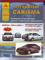 Mitsubishi Carisma (Мицубиси Каризма). Руководство по ремонту, инструкция по эксплуатации. Модели с 1995 по 2004 год выпуска, оборудованные бензиновыми и дизельными двигателями