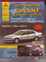 Mitsubishi Galant / Legnum / Aspire (Мицубиси Галант / Легнум / Эспайр). Руководство по ремонту, инструкция по эксплуатации. Модели с 1996 по 2003 год выпуска, оборудованные бензиновыми и дизельными двигателями