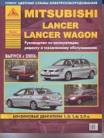 Mitsubishi Lancer / Lancer Wagon (Мицубиси Лансер / Лансер Вагон). Руководство по ремонту, инструкция по эксплуатации. Модели с 2003 года выпуска, оборудованные бензиновыми двигателями