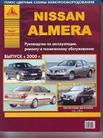 Nissan Almera (Ниссан Альмера). Руководство по ремонту, инструкция по эксплуатации. Модели с 2000 года выпуска, оборудованные бензиновыми двигателями