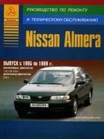 Nissan Almera (Ниссан Альмера). Руководство по ремонту, инструкция по эксплуатации. Модели с 1995 по 1999 год выпуска, оборудованные бензиновыми и дизельными двигателями