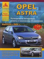 Opel Astra H (Опель Астра Н). Руководство по ремонту, инструкция по эксплуатации. Модели с 2004 года выпуска, оборудованные бензиновыми и дизельными двигателями