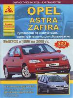 Opel Astra / Zafira (Опель Астра / Зафира). Руководство по ремонту, инструкция по эксплуатации. Модели с 1998 по 2005 год выпуска, оборудованные бензиновыми и дизельными двигателями