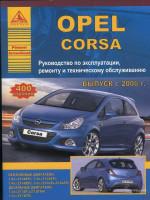 Opel Corsa (Опель Корса). Руководство по ремонту, инструкция по эксплуатации. Модели с 2006 года выпуска, оборудованные бензиновыми и дизельными двигателями