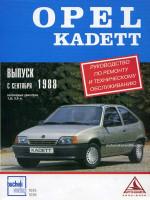 Opel Kadett Е (Опель Кадет Е). Руководство по ремонту. Модели с 1988 года выпуска, оборудованные бензиновыми двигателями