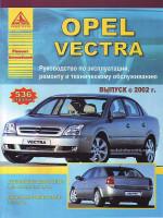 Opel Vectra С (Опель Вектра С). Руководство по ремонту, инструкция по эксплуатации. Модели с 2002 года выпуска, оборудованные бензиновыми и дизельными двигателями