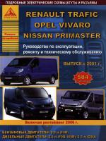 Renault Trafic / Opel Vivaro / Nissan Primastar (Рено Трафик / Опель Виваро / Ниссан Примастар). Руководство по ремонту, инструкция по эксплуатации. Модели с 2001 года выпуска (+ рестайлинг 2006г.), оборудованные бензиновыми и дизельными двигателями