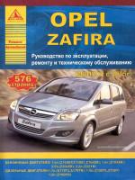 Opel Zafira (Опель Зафира). Руководство по ремонту, инструкция по эксплуатации. Модели с 2005 года выпуска, оборудованные бензиновыми и дизельными двигателями