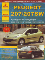 Peugeot 207 (Пежо 207). Руководство по ремонту, инструкция по эксплуатации. Модели с 2006 года выпуска, оборудованные бензиновыми и дизельными двигателями