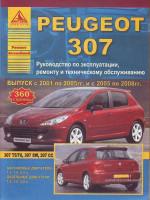 Peugeot 307 (Пежо 307). Руководство по ремонту, инструкция по эксплуатации. Модели с 2001 по 2008 год выпуска, оборудованные бензиновыми и дизельными двигателями