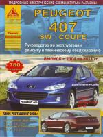 Peugeot 407 (Пежо 407). Руководство по ремонту, инструкция по эксплуатации. Модели с 2004 по 2011 год выпуска, оборудованные бензиновыми и дизельными двигателями