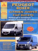 Peugeot Boxer / Citroen Jumper / Fiat Ducato (Пежо Боксер / Ситроен Джампер / Фиат Дукато). Руководство по ремонту, инструкция по эксплуатации. Модели с 2006 года выпуска, оборудованные дизельными двигателями