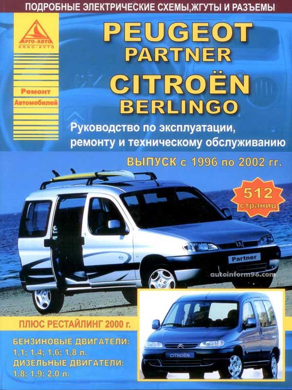 citroen berlingo руководство по эксплуатации