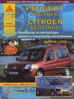 Peugeot Partner / Citroen Berlingo (Пежо Партнер / Ситроэн Берлинго). Руководство по ремонту, инструкция по эксплуатации. Модели с 2002 года выпуска, оборудованные бензиновыми и дизельными двигателями
