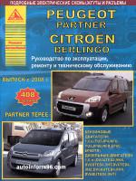 Peugeot Partner / Citroen Berlingo (Пежо Партнер / Ситроэн Берлинго). Руководство по ремонту, инструкция по эксплуатации. Модели с 2008 года выпуска, оборудованные бензиновыми и дизельными двигателями
