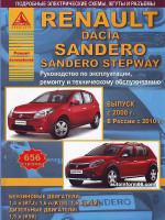 Renault Sandero / Dacia Sandero (Рено Сандеро / Дачия Сандеро). Руководство по ремонту, инструкция по эксплуатации. Модели с 2008 года выпуска, оборудованные бензиновыми и дизельными двигателями.