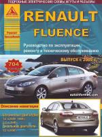 Renault Fluence (Рено Флюенс). Руководство по ремонту, инструкция по эксплуатации. Модели с 2009 года выпуска, оборудованные бензиновыми и дизельными двигателями.