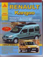 Renault Kangoo (Рено Кангу). Руководство по ремонту, инструкция по эксплуатации. Модели с 1997 по 2005 год выпуска, оборудованные бензиновыми и дизельными двигателями