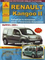 Renault Kangoo II (Рено Кангу 2). Руководство по ремонту, инструкция по эксплуатации. Модели с 2008 года выпуска, оборудованные бензиновыми и дизельными двигателями