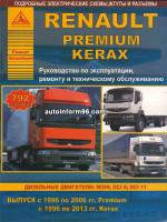 Renault Premium / Kerax (Рено Премиум / Керакс). Руководство по ремонту, инструкция по эксплуатации. Модели с 1996 по 2013 года,  оборудованные дизельными двигателями