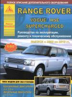 Range Rover (Рендж Ровер). Руководство по ремонту, инструкция по эксплуатации. Модели с 2002 по 2010 год выпуска, оборудованные бензиновыми и дизельными двигателями