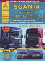 Scania 94 / 114 / 124 / 144 / 164 (Скания 94 / 114 / 124 / 144 / 164). Руководство по эксплуатации и ремонту. Модели с 1995 по 2003 год выпуска, оборудованные дизельными двигателями