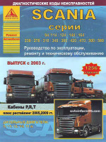 Scania 94/114/124/144/164/580 (Скания 94/114/124/144/164/580). Руководство по ремонту, инструкция по эксплуатации, техническое обслуживание. Модели с 2003 года выпуска (рестайлинг 2005 и 2009 годов), оборудованные дизельными двигателями
