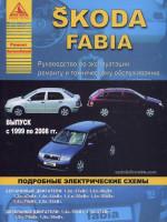 Skoda Fabia (Шкода Фабия). Руководство по ремонту, инструкция по эксплуатации. Модели с 1999 по 2008 год выпуска, оборудованные бензиновыми и дизельными двигателями