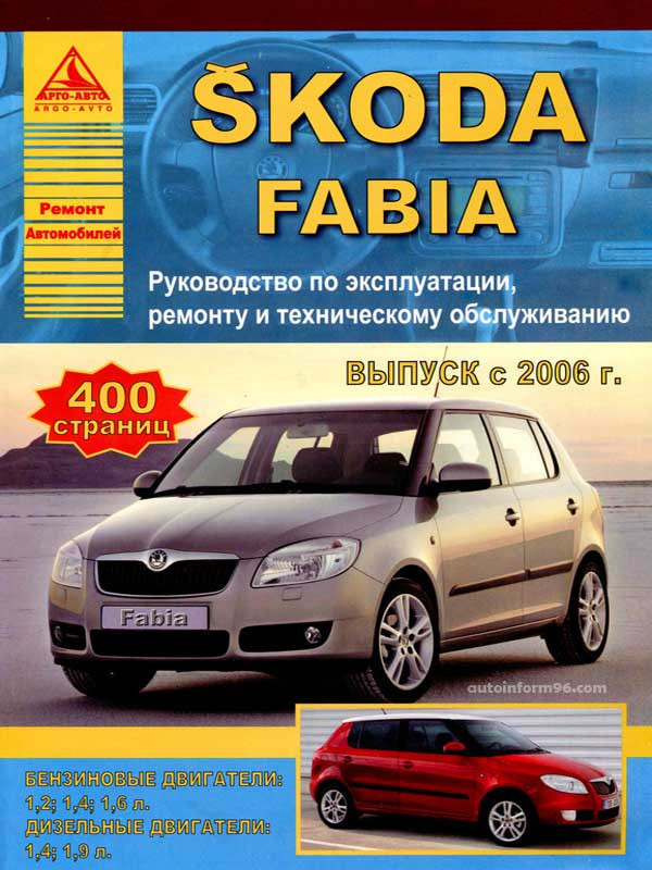 руководство по эксплуатации skoda fabia 1.2 2006 года выпуска