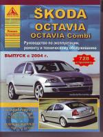 Skoda Octavia / Octavia Combi (Шкода Октавия / Октавия Комби). Руководство по ремонту, инструкция по эксплуатации. Модели с 2004 года выпуска, оборудованные бензиновыми и дизельными двигателями