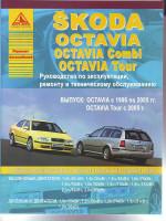 Skoda Octavia / Octavia Tour (Шкода Октавия / Октавия Тур). Руководство по ремонту, инструкция по эксплуатации. Модели с 1996 по 2005 год выпуска, оборудованные бензиновыми и дизельными двигателями