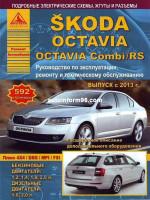 Skoda Octavia / Octavia Combi  (Шкода Октавия / Октавия Комби). Руководство по ремонту, инструкция по эксплуатации. Модели с 2013 года выпуска, оборудованные бензиновыми и дизельными двигателями