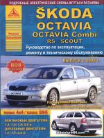 Skoda Octavia II / Combi / Scout (Шкода Октавия 2 / Комби / Скаут). Руководство по ремонту, инструкция по эксплуатации. Модели с 2008 года выпуска, оборудованные бензиновыми и дизельными двигателями.