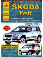 Skoda Yeti (Шкода Йети). Руководство по ремонту, инструкция по эксплуатации. Модели с 2009 года выпуска (рестайлинг с 2011 года), оборудованные бензиновыми и дизельными двигателями.