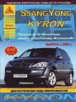 Ssang Yong Kyron (Санг Йонг Кайрон). Руководство по ремонту, инструкция по эксплуатации. Модели с 2005 года выпуска, оборудованные дизельными двигателями