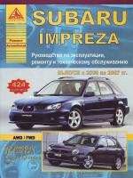 Subaru Impreza (Субару Импреза). Руководство по ремонту, инструкция по эксплуатации. Модели с 2000 по 2007 год выпуска, оборудованные бензиновыми двигателями